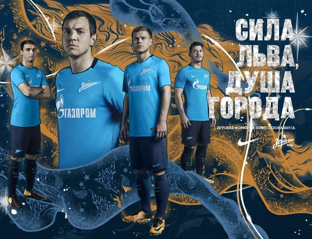 Camiseta titular Nike 2017-18 del Zenit de Rusia | Foto Web Oficial