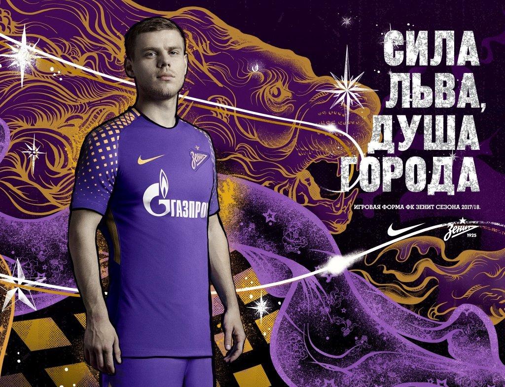 Tercera camiseta Nike 2017-18 del Zenit de Rusia | Foto Web Oficial