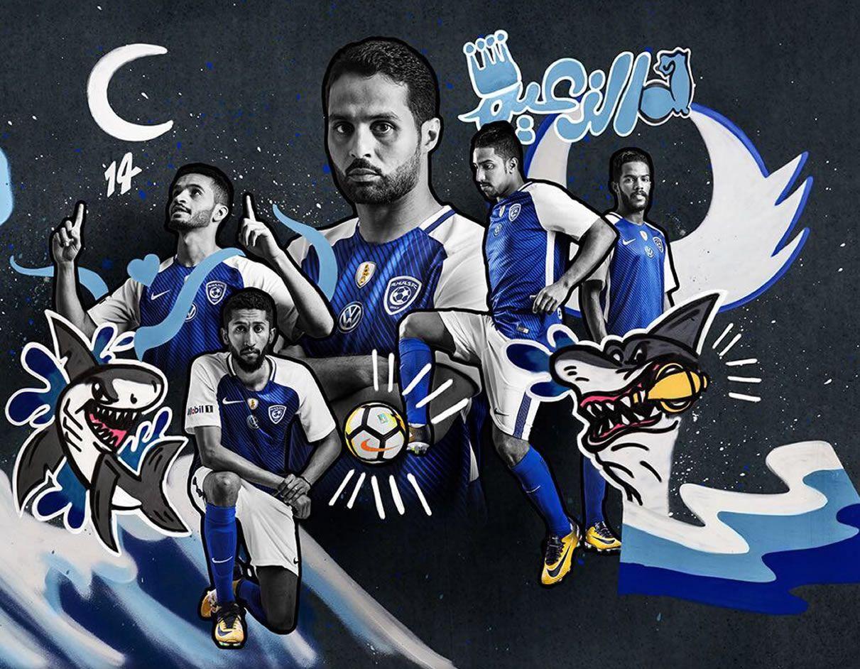 Nuevo kit titular del Al-Hilal | Foto Web Oficial