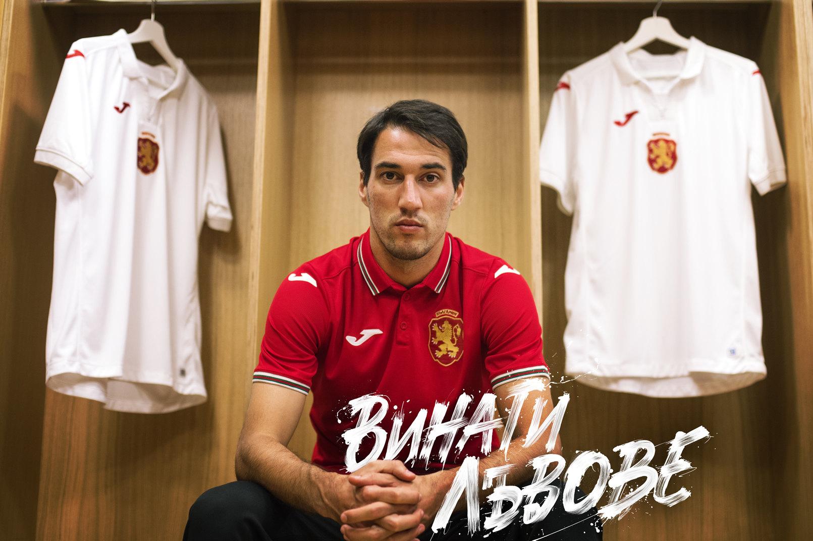 Camisetas Joma de Bulgaria 2018/19 | Imagen BFUnion